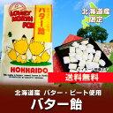 【送料無料 バター飴 北海道】 北海道産 バター・ビート使用のバター飴を送料無料でお届け 北海道土産 バター飴 (キツネ) 130g 《きたくら特価415円》