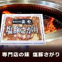 【北海道 豚 サガリ 炭や】専門店の味 塩ホルモン・炭や(旭川市)の 塩豚さがり 180g