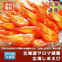 【送料無料】 北海道産 北海しまえび 北海道サロマ湖【しまエビ】約500g(約250g×2)