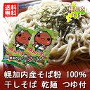 【北海道 そば 乾麺 送料無料】 北海道のお土産 蕎麦 干しそば 乾麺 つゆ付 【ほろみん 蕎麦 幌加内】
