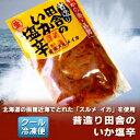 【北海道 いか 塩辛】 【しおから】北海道の函館近海でとれた「スルメ イカ」を使用した田舎の いか しおから 塩辛 内容量 300g きたくら特価【\378】