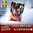 北海道 蛸のやわらか煮・たこのやわらか煮 柔らかい!タコです...