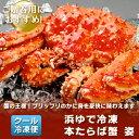 【タラバガニ】 【たらば蟹】の姿 【たらばがに】を存分に堪能できるボリュームの、浜ゆで本たらば蟹 姿 1尾/約1.7kg 【\13,500】