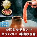【海鮮鍋】【かにしゃぶ】 【かに むき身】 北海道 カニしゃぶしゃぶ 生たらば蟹むき身 (ポーション) 1kg(たらば/蟹/ しゃぶしゃぶ/カニしゃぶ)