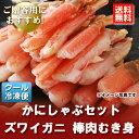 【海鮮鍋 カニしゃぶ ズワイガニ】 ずわい 蟹しゃぶ ポーシ...