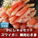 【海鮮鍋 かにしゃぶ ズワイガニ】 かにしゃぶセット 【かに むき身 棒肉】 北海道 しゃぶしゃぶ 生 ズワイガニむき身 (ポーション) 1kg(蟹 しゃぶしゃぶ・カニしゃぶ)