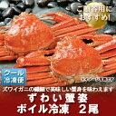 ズワイガニ 姿 特大 ズワイガニ ボイル 冷凍 ずわい蟹 2尾 で1.5kg(1500 g) ズワイガニ ギフト 贈答用 価格 7500 円 ズワイガニ 姿・2尾を北海道から