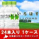 【ナチュラル ミネラルウォーター】と言えば、【北海道の水】を使用した コカコーラ いろはす(I LOHAS) 天然水 いろはす北海道 限定販..