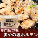 【加工地 北海道 ホルモン】 北海道加工 炭やの塩ホルモン 500g 専門店の味 しおほる