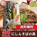 【送料無料 にしん そば 北海道】 ニシン 鰊 蕎麦の具をメール便 送料無料でお届け 【にしんそばの具 】2枚入