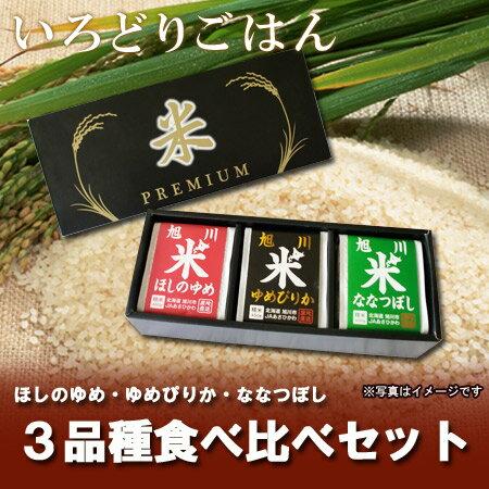 【北海道産米 ギフト 米】29年度 北海道産米 ...の商品画像