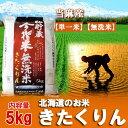 【無洗米 米】28年産 北海道産米 きたくりん北海道当麻産 籾貯蔵 今摺米【無洗米】きたくりん 北海道米 内容量:5kg
