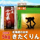 28年産【きたくりん】北海道 米当麻産 籾貯蔵 今摺米 きたくりん 米 内容量:5kg