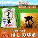 【送料無料】【無洗米】28年度 北海道米北海道一当麻産 米【ほしのゆめ2kg(1kg×2)】