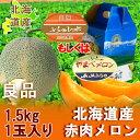 【北海道 メロン】【北海道 赤肉メロン】 良品 1玉 (1.5kg) 北海道メロンの化粧箱入!きたくら価格 【\1111】