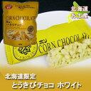 【北海道 ホワイトチョコレート】【北海道限定 とう...