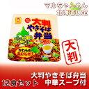 【カップ麺】カップ焼きそば マルちゃん 大判 やきそば弁当(焼きそば弁当)中華スープ付おいしさを北海道の工場から!! かわらぬおいしさ!!12食入 きたくら特価【2,280】