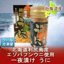 【北海道 塩うに 利尻】 北海道利尻島産の蝦夷 バフンウニ 塩うに 一夜漬け 粒雲丹 瓶詰め 60g