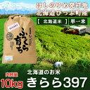 【北海道米 きらら397】 26年産の米100%!【北海道 米】北海道・大雪山と石狩川のミネラル豊富