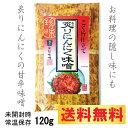 竹紙シリーズ 家伝味噌 炙りニンニク味噌 120g 送料無料・メール便対応
