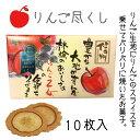 りんご乙女 10枚入 りんご果肉使用