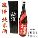 信州銘醸 瀧澤 純米酒 1800ml 専用箱付