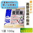 信濃雪 雪豆腐 (高野豆腐 凍み豆腐) 粉豆腐 100g 宅急便配送