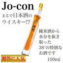 無濾過純米濃縮酒 JO-CON(じょうこん) 100ml 専用ケース付き