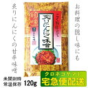 竹紙シリーズ 家伝味噌 炙りニンニク味噌 120g 宅急便配送
