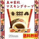 真田家紋マスキングテープ 20mm 配送料無料・メール便対応