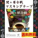 関ヶ原合戦マスキングテープ 黒 20mm 配送料無料・メール便対応