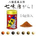 八幡屋礒五郎 七味唐辛子 缶入 14g