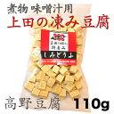 しみどうふ 凍り豆腐 高野豆腐 コロ(サイコロ型タイ