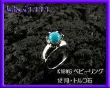 K18WG生日宝石婴儿环<12月·青绿色宝石>[K18WG誕生石ベビーリング<12月・トルコ石>]