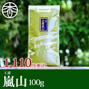 玉露 嵐山 100g |宇治茶の木谷製茶場