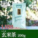 玄米茶 もち米玄米茶 200g |宇治茶の木谷製茶場
