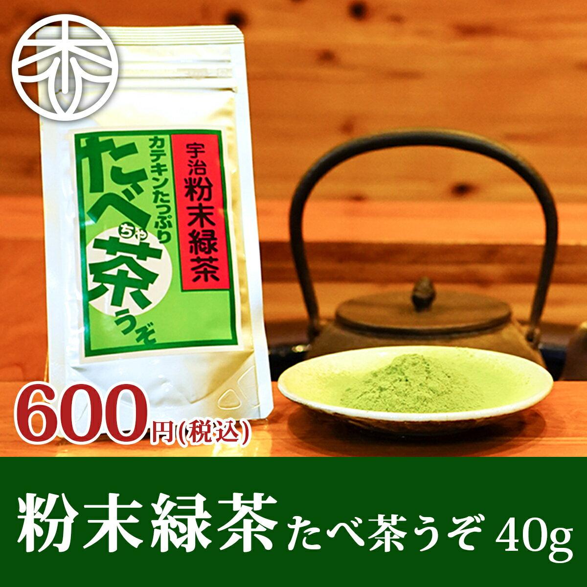 粉末茶 たべ茶うぞ(粉末緑茶 ) 40g |宇治茶の木谷製茶場