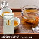 健康茶 国産黄金ごぼう茶 ティーバッグ(1.5gパック×30個) 【メール便送料無料】 1000円ぽっきり スーパーSALE|宇治茶の木谷製茶場