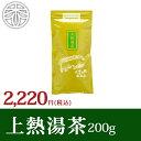 かぶせ茶ブレンド 上熱湯茶 200g |宇治茶の木谷製茶場