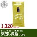 かぶせ茶ブレンド 深蒸し貴船 100g |宇治茶の木谷製茶場