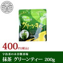 抹茶 グリーンティー(うす茶糖) 200g 抹茶ラテ 冷茶 ...