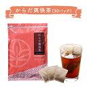 健康茶 からだ爽快茶 30パック  宇治茶の木谷製茶場