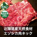 【北海道産】エゾシカ肉/鹿肉/シカ肉/ジビエ ネック 1kg...