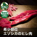 【北海道産】えぞ鹿肉/エゾシカ肉/シカ肉/ジビエ ヒレ肉/フ...