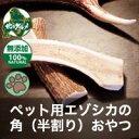 【北海道産無添加食材】エゾシカ ワンちゃんの歯の健康を守る 角の半割り (2本入り)【ペット用品】