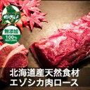 【北海道産】エゾシカ肉/鹿肉/シカ肉/ジビエ ロース 1kg...
