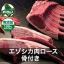 【北海道産】エゾシカ肉/鹿肉/シカ肉/ジビエ 骨付きロース ...