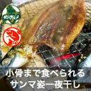 【北海道産】サンマの一夜干し 3匹セット【小骨まで食べられます♪】