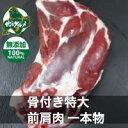 【北海道産】【超お買い特】エゾシカ肉 / 鹿肉 / ジビエ /  骨付き前肩肉 4�5キログラム【超特大】【無添加】