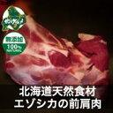 【北海道産】エゾシカ肉/鹿肉/シカ肉/ジビエ 前肩肉 1キロ...
